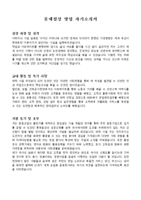 롯데칠성 영업 자기소개서 상세 미리보기 1페이지
