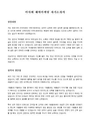 마사회 해외마케팅 자기소개서 상세 미리보기 1페이지