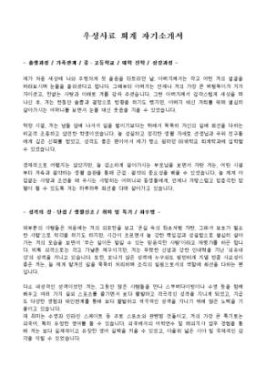 우성사료 회계 자기소개서 상세 미리보기 1페이지