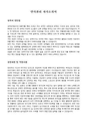 인사관리 자기소개서 상세 미리보기 1페이지