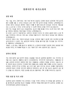 일반사무직 자기소개서 상세 미리보기 1페이지