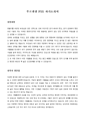 푸르덴셜 FSS 자기소개서 상세 미리보기 1페이지