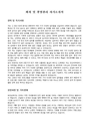 회계 및 경영관리 자기소개서 상세 미리보기 1페이지