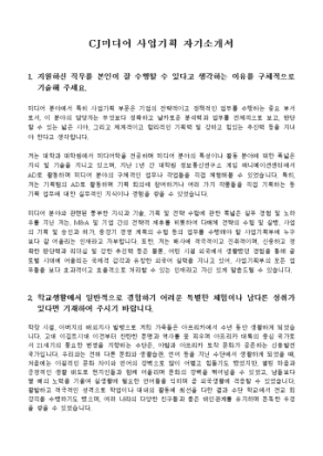 CJ미디어 사업기획 자기소개서 상세 미리보기 1페이지