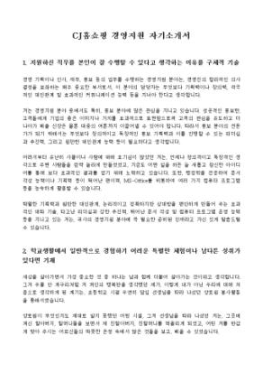 CJ홈쇼핑 경영지원 자기소개서 상세 미리보기 1페이지
