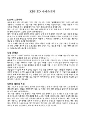 KBS PD 자기소개서 상세 미리보기 1페이지