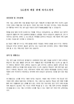 LG전자 제품판매 자기소개서 상세 미리보기 1페이지