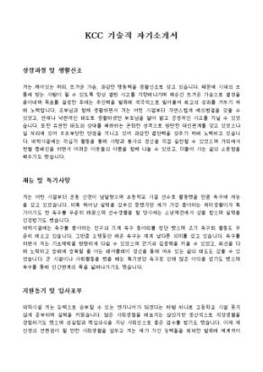 KCC 기술직 자기소개서 상세 미리보기 1페이지