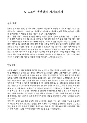 STX조선 생산관리 자기소개서 상세 미리보기 1페이지