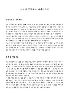 신세계 중국분야 자기소개서 상세 미리보기 1페이지
