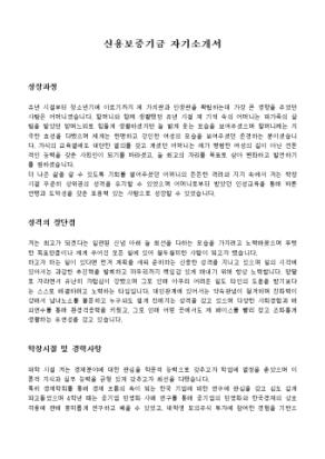 신용보증기금 자기소개서 상세 미리보기 1페이지