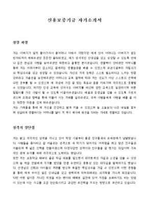 신용보증기금 자기소개서_신입 상세 미리보기 1페이지