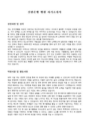 신한은행 행원 자기소개서 상세 미리보기 1페이지