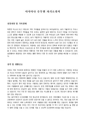 아시아나 승무원 자기소개서_신입 상세 미리보기 1페이지