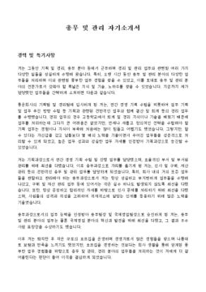 총무 및 관리 자기소개서 상세 미리보기 1페이지