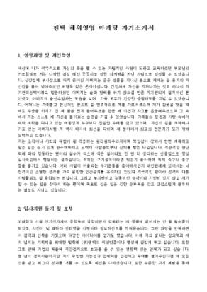 팬택 해외영업 마케팅 자기소개서 상세 미리보기 1페이지