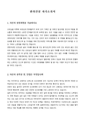 한라건설 자기소개서 상세 미리보기 1페이지