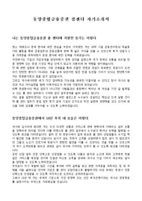 동양종합금융증권 콜센터 자기소개서 상세 미리보기 1페이지