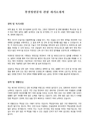 부산항만공사 건설 자기소개서 상세 미리보기 1페이지