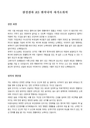 삼성전자 AS 엔지니어 자기소개서 상세 미리보기 1페이지