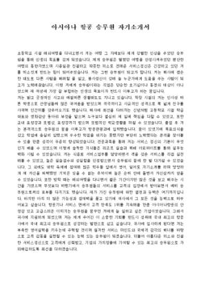 아시아나 항공 승무원 자기소개서 상세 미리보기 1페이지
