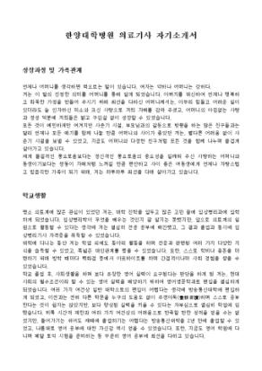 한양대학병원 의료기사 자기소개서 상세 미리보기 1페이지