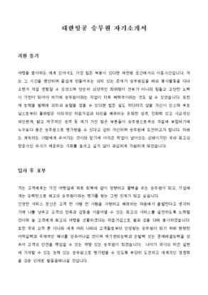 대한항공 승무원 자기소개서 상세 미리보기 1페이지