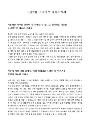 CJ그룹 선적업무 자기소개서 상세 미리보기 1페이지