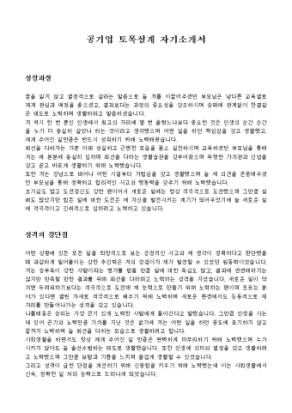 공기업 토목설계 자기소개서 상세 미리보기 1페이지