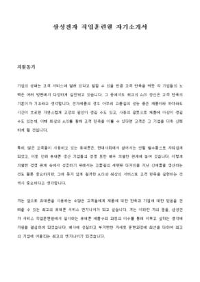 삼성전자 직업훈련원 자기소개서 상세 미리보기 1페이지