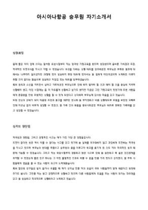 아시아나항공 승무원 자기소개서 상세 미리보기 1페이지