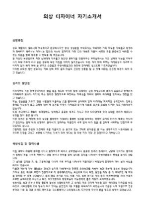 의상 디자이너 자기소개서 상세 미리보기 1페이지