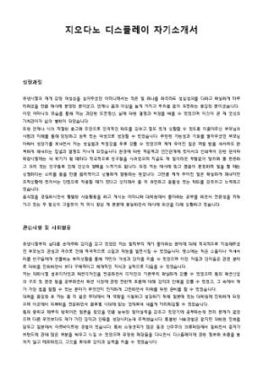 지오다노 디스플레이 자기소개서 상세 미리보기 1페이지