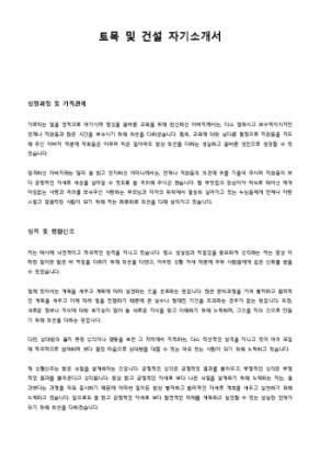 토목 및 건설 자기소개서 상세 미리보기 1페이지