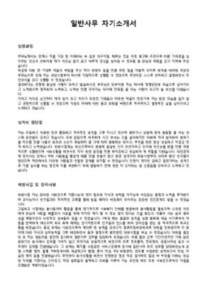 일반사무 자기소개서 상세 미리보기 1페이지