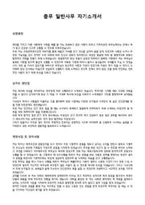 총무 일반사무 자기소개서 상세 미리보기 1페이지
