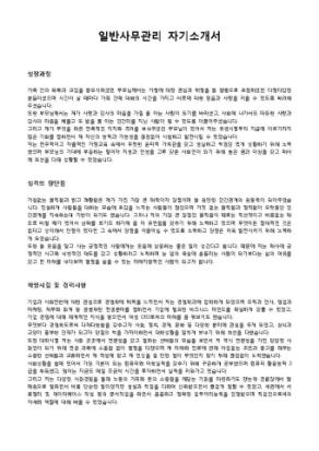 일반사무관리 자기소개서 상세 미리보기 1페이지