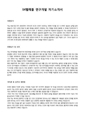 SK텔레콤 연구개발 자기소개서 상세 미리보기 1페이지