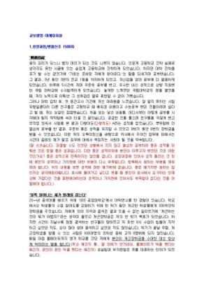 교보생명 마케팅지원 자기소개서 상세 미리보기 1페이지
