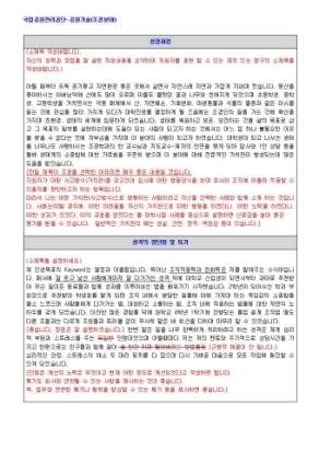 국립공원관리공단 조경직 자기소개서 01 상세 미리보기 1페이지