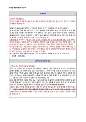 국립공원관리공단 조경직 자기소개서 02 상세 미리보기 1페이지