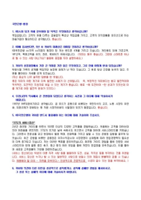 국민은행 은행원 자기소개서 01 상세 미리보기 1페이지