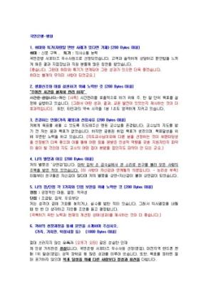 국민은행 은행원 자기소개서 02 상세 미리보기 1페이지