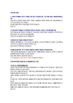 국민은행 은행원 자기소개서 03 상세 미리보기 1페이지