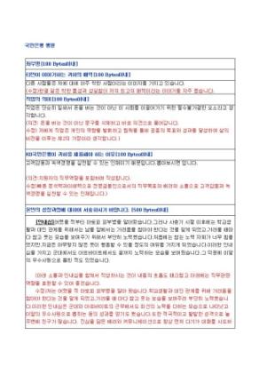 국민은행 은행원 자기소개서 04 상세 미리보기 1페이지