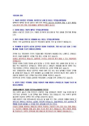 국민은행 인턴 자기소개서 02 상세 미리보기 1페이지
