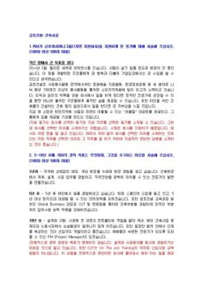 금호건설 건축시공 자기소개서 02 상세 미리보기 1페이지