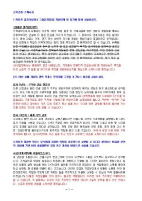 금호건설 기계시공 자기소개서 상세 미리보기 1페이지