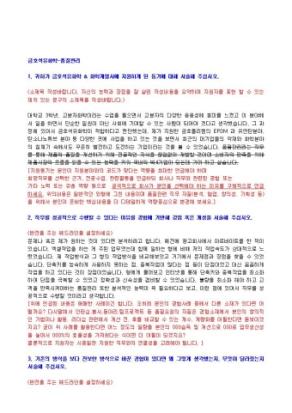금호석유화학 품질관리 자기소개서 상세 미리보기 1페이지