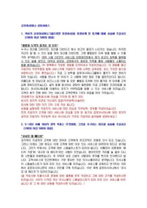 금호아시아나 공항서비스 자기소개서 01 상세 미리보기 1페이지